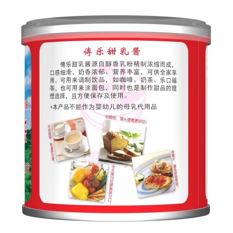 350克傅乐甜乳酱效果图-2.JPG